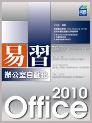 易習 Office 2010 辦公室自動化-cover