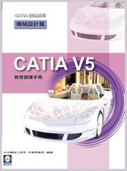 CATIA V5 教育訓練手冊 ─ 機械設計篇-cover