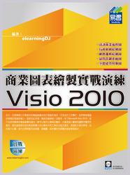 商業圖表繪製實戰演練 Visio 2010-cover