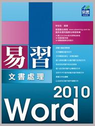 易習 Word 2010 文書處理-cover