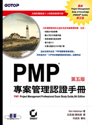 PMP 專案管理認證手冊 (PMP: Project Management Professional Exam Study Guide, 5/e)-cover
