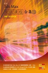3ds Max 視訊課程合集 (13)
