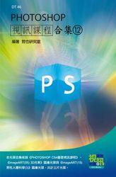 Photoshop 視訊課程合集 (12)-cover