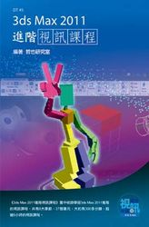 3ds Max 2011 進階視訊課程-cover