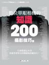 數位單眼相機的知識 200 攝影技巧篇-cover
