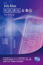 3ds Max 視訊課程合集 (14)-cover