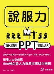 說服力 ─ 讓你的 PPT 會說話-cover