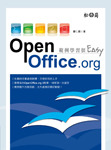 OpenOffice.org 範例學習很 Easy-cover