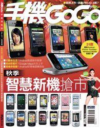 手機 GoGo NO.81-cover
