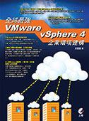 全球最強 VMware vSphere 4 企業環境建構-cover