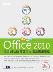 快快樂樂學 Office 2010-體驗新功能高效率的雲端應用服務-cover