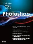 Photoshop CS5 全新進化-cover
