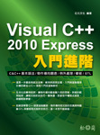 Visual C++ 2010 Express 入門進階-cover