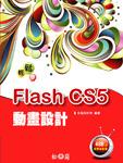 輕鬆學 Flash CS5 動畫設計-cover