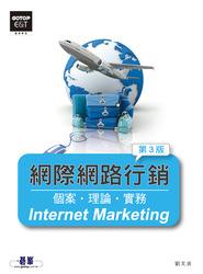 網際網路行銷, 3/e-cover