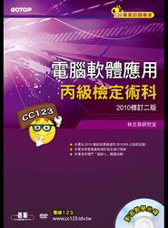 電腦軟體應用丙級檢定術科 (2010修訂二版)-cover