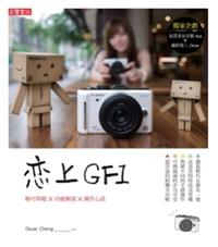 戀上 GF1:輕巧單眼X功能解說 X 操作心法-cover