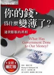 你的錢為什麼變薄了? ─通貨膨脹的真相-cover