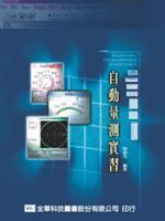 自動量測實習-cover
