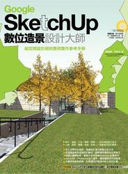 Google SketchUp 數位造景設計大師-cover