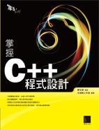 掌握 C++ 程式設計-cover