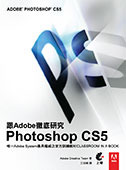 跟 Adobe 徹底研究 Photoshop CS5 (Adobe Photoshop CS5 Classroom in a Book)-cover