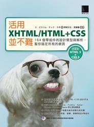 活用 XHTML/HTML+CSS 並不難─164 個零組件的設計類型與解析,幫你搞定所有的網頁-cover