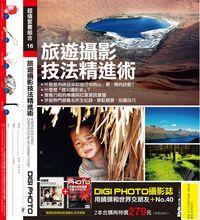 旅遊攝影技法精進術(套書) (動感小帆用鏡頭和世界交朋友 + DIGIPHOTO No.40(2009年12月號))