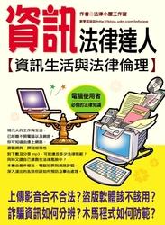 資訊法律達人─資訊生活與法律倫理-cover