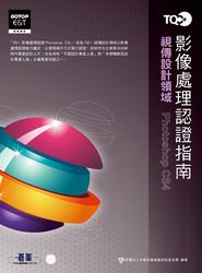 TQC+ 影像處理認證指南 Photoshop CS4-cover