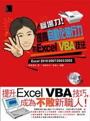 職場力 ! 提高自動化執行力的 Excel VBA 技法-cover