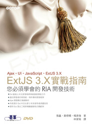 Ext JS 3.X 實戰指南:你必須學會的 RIA 開發技術-cover