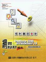 網頁設計經典 Frontpage 2000 Dreamwear 3.0-cover