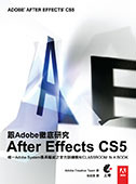 跟 Adobe 徹底研究 After Effects CS5 (Adobe After Effects CS5 Classroom in a Book)-cover