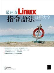 最速查 Linux 指令語法詳解大全-cover