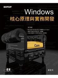Windows 核心原理與實務開發-cover