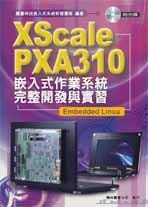 XScale PXA310 嵌入式作業系統完整開發與實習 ─ Embedded Linux-cover