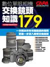 數位單眼相機交換鏡頭知識 179-cover
