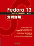Fedora 13 Linux 設定與應用實戰詳解-cover