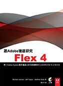 跟 Adobe 徹底研究 Flex 4 (Adobe Flex 4: Training from the Source, Volume 1)-cover