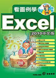 看圖例學 Excel 2010 中文版-cover