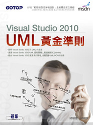 Visual Studio 2010 / UML 黃金準則-cover