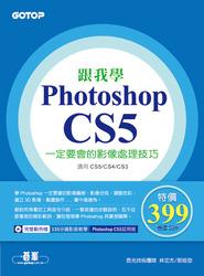 跟我學 Photoshop CS5 一定要會的影像編修技巧-cover