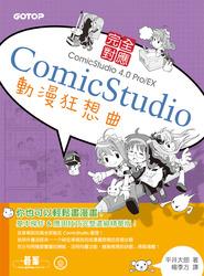 ComicStudio 動漫狂想曲-cover