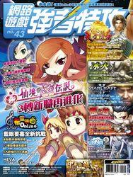 網路遊戲強者特攻 No.43-cover