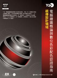 TQC+ 電腦繪圖概論與數位色彩配色認證指南-cover