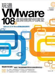 玩通 VMware:108 個虛擬機實例講堂-cover