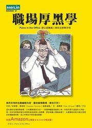 職場厚黑學-cover