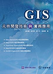 GIS 元件開發技術與實務應用-cover