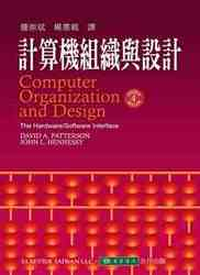 計算機組織與設計 (Computer Organization and Design: The Hardware/Software Interface, 4/e)-cover